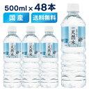 【48本セット】天然水 LDC 自然の恵み天然水 500ml...