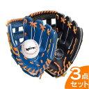 親子グローブセット KW-310 キャッチボール 野球グローブ 野球ボール ベースボール おもちゃ