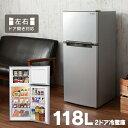 【あす楽】冷蔵庫 2ドア 冷凍庫 118...