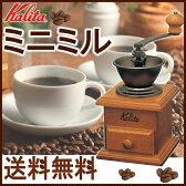 【クーポンで139円OFF】【カリタ コーヒーミル】ミル 手挽きコーヒーミル【TC】【K】【楽ギフ_包装】【Kalita】 おしゃれ