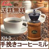 【クーポンで124円OFF】【カリタ コーヒーミル】手挽きコーヒーミル KH-3 【TC】【K】【楽ギフ_包装】【Kalita】 おしゃれ