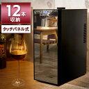 ワインセラー 12本 家庭用 APWC-35C12本 温度設...