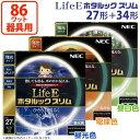 【送料無料】NEC スリムランプ 27形 34形 FHC86ED-LE-SHG(昼光色) FHC86EL-LE-SHG(電球色) FHC86EN-LE-SHG(昼白色)【シーリングライト 丸型 蛍光灯 電球 円型 円形】 おしゃれ