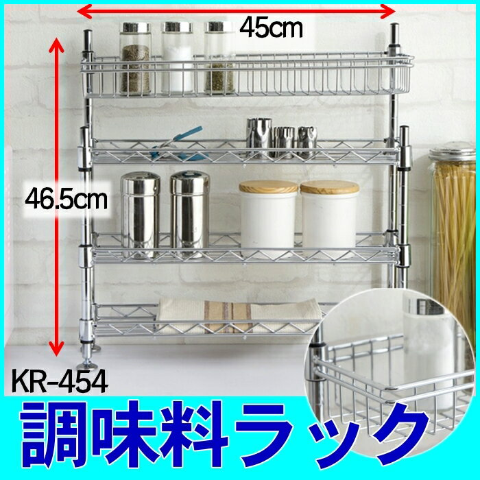 キッチン調味料ラック4段 幅45 KR-454(幅45×奥行12×高さ46.5cm)[収納…...:enetroom:10073977