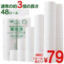 【48ロール】業務用 ワンタッチコアレス150m 6ロール ...