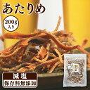 \1,000円ぽっきり/あたりめ 200g 送料無料 いか するめ おやつ 珍味 やみつき おつまみ