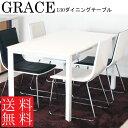 【TD】グレース 130 ダイニングテーブル リビング家具 デスク 机 【送料無料】【代引不可】 おしゃれ