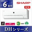 シャープ ルームエアコン DHシリーズ 主に6畳用 AY-E22DH-Wエアコン 6畳 クーラー エアコン6畳 エアコンクーラー 6畳 6畳エアコン クーラーエ...
