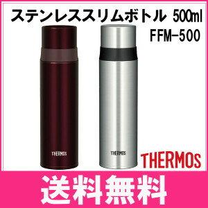 サーモス 水筒 ステンレス スリム ボトル FFM-500 500ml送料無料保冷 保温 軽量 コップタイプ マグボトル 漏れにくい ピクニック 遠足 シンプル おしゃれ THERMOS ブラウン ステンレスブラック コンパクト 丸洗い