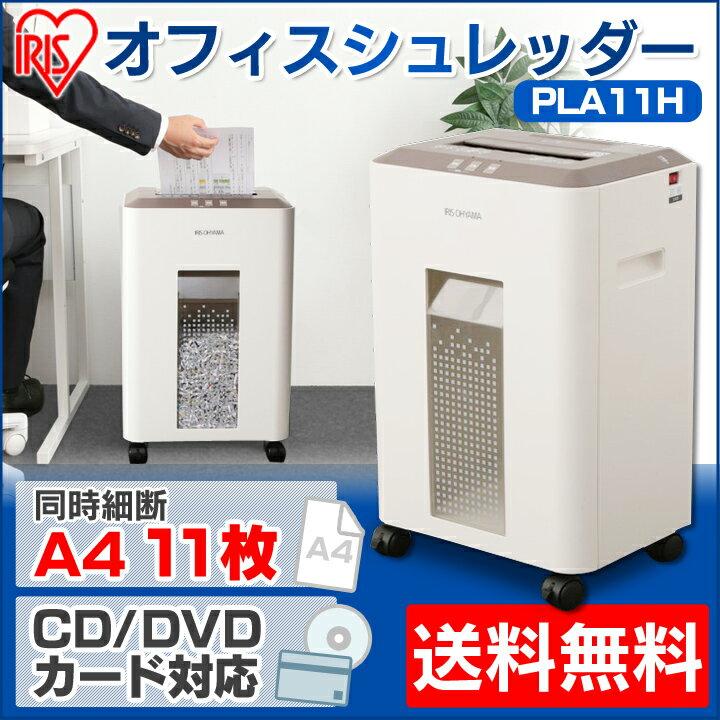 オフィスシュレッダー PLA11H 白/茶送料無料 アイリスオーヤマ  おしゃれ 文具 会議資料 粉砕