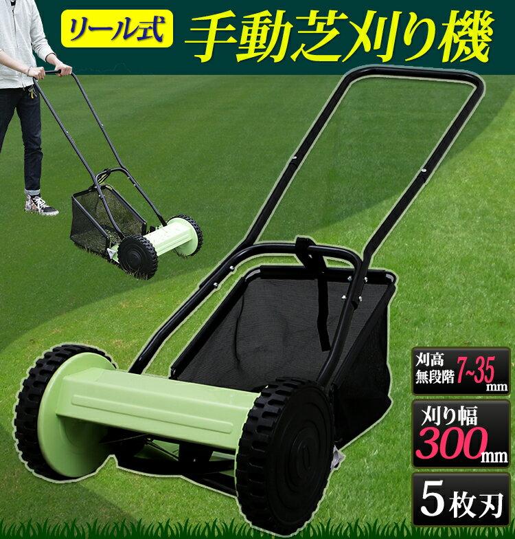 手動式芝刈り機MLM-300送料無料芝刈り機手動芝刈り機芝刈電動庭刈払い刈り払い機草刈激刈芝生芝草刈