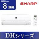 シャープ(SHARP) ルームエアコン おもに8畳用 DHシリーズ 2016年モデル AY-F25DH-W送料無料 エアコン 8畳 クーラー エアコン8畳 エ..