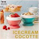 アイスクリームメーカー BRUNO アイスクリームココット ...