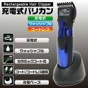 ウォッシャブル充電式バリカン PR-1040 送料無料 バリカン ヘアカッター 髪 シェーバ