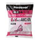 《メール便で送料無料》Panasonic〔パナソニック〕 掃除機 交換用紙パック AMC-S5紙パック 掃除機紙パック クリーナー ダストパック 掃除機 クリーナー 掃除用品 メール便〔AMCS5〕【代引き・日時指定不可】
