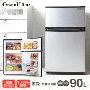 【あす楽】冷蔵庫 90L AR-90L02送料無料 2ドア冷...