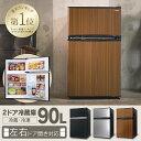 【クーポン利用で500円OFF】【即納】2ドア冷凍冷蔵庫 9...
