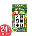 野菜一日これ一本超濃縮 カルシウム 125ml 24本 野菜ジュース 飲料 紙パック KAGOME カゴメ 【D】