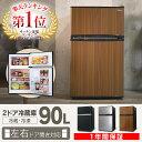 【クーポン利用で100円OFF】2ドア冷凍冷蔵庫 90L送料...