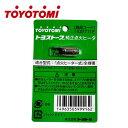 点火ヒーター(緑パック) RCA-100A石油ストーブ用 ストーブ 石油 TOYOTOMI トヨトミ 【D】
