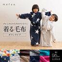 ◇【送料無料】mofua プレミアムマイクロファイバー着る毛布(ガウンタイプ) ミニ(キッ