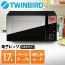 TWINBIRD ミラーガラス電子レンジ DR-D258I 送料無料 電子レンジ ヘルツフリー ミラ...