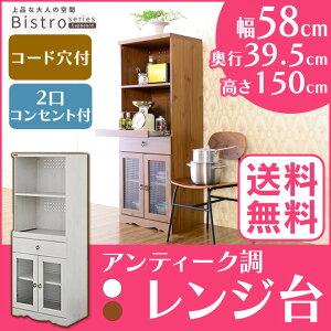 【収納収納家具キッチンビストロレンジ台】