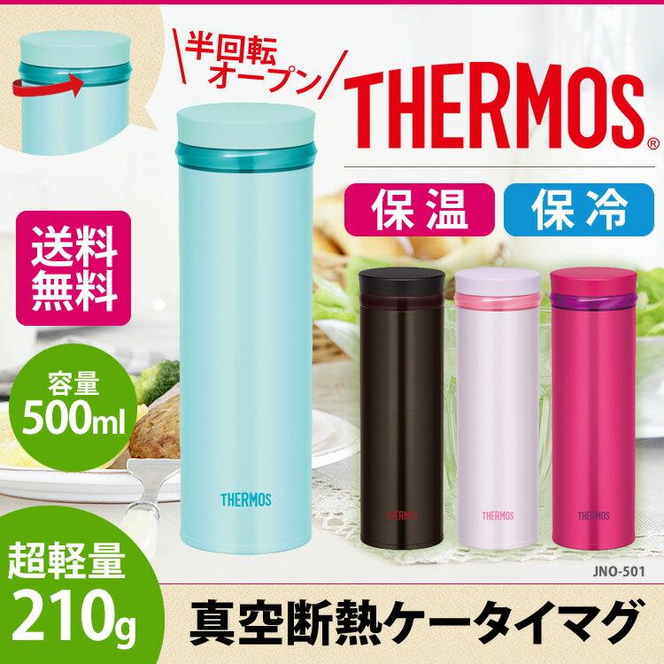 サーモス 水筒 真空 断熱 ケータイ マグ JN...の商品画像