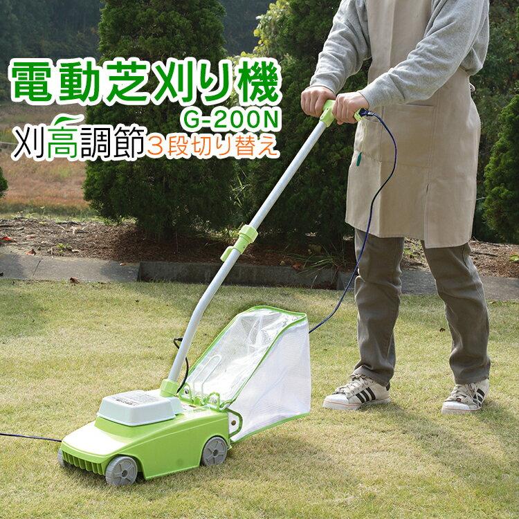 芝刈り芝生電動芝刈機G-200Nアイリスオーヤマ送料無料手入れ園芸ガーデニング芝刈り機草刈り機草刈庭