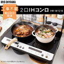 2口IHコンロ ブラック IHK-W12-B送料無料 2口I...