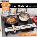 2口IHコンロ(脚付) ブラック IHK-W12S-B送料無...
