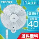 壁掛けフルリモコン扇風機 40cm TEKNOS KI-W4...