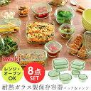 iwaki 角型8点セット グリーン PSC-PRN8G送料無料 保存容器 耐熱ガラス キッチン ギ...