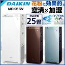 ダイキン 加湿ストリーマ空気清浄機 MCK55V空気清浄〜2...