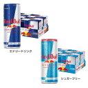 【24本入】レッドブル 250ml 送料無料 Red Bull 炭酸飲料 栄養ドリンク 健康食品 レッドブル・ジャパン エナジードリンク シュガーフリー 【D】【B】