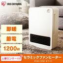 セラミックヒーター 人感センサー PHC-125D-W ヒーター アイリスオーヤマ セラミックファン...