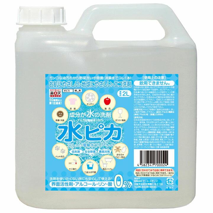 水ピカ 2L送料無料 アルカリ電解水クリーナー 2L 強力アルカリイオン電解水 マルチクリーナー 水ピカ2L 洗剤 エコ洗剤 環境洗剤 電解水【D】