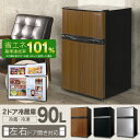 【あす楽】冷蔵庫 2ドア 木目調 冷凍庫 90L ARM-9...
