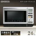 【あす楽】オーブンレンジ フラット 24L MS-FS1 電...