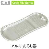 【メール便】【】【貝印】 クックファイル CF アルミ おろし器 DH2200 [調理器 キッチン 小物]【D】【RCP】
