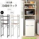 [150円OFFクーポン有]冷蔵庫 ラック 幅60 キッチン...