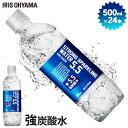 【24本】 炭酸水 500ml 24本 送料無料 無糖 強炭...