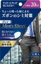 ポイズ メンズシート 少量タイプ20cc 12.5×19cm 11枚 (男性用 ズボンのシミ対策) メンズシート 少量 ポイズ 日本製紙クレシア
