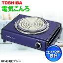 ◆マラソン限定!超目玉アイテムのご紹介◆TOSHIBA〔東芝〕 電気こんろ HP-635(L) ブルー おしゃれ 送料無料