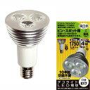 【LED電球】デコライト ピン・スポット用温白色 口金E17 JS1708BA【K】【TC】【2010_野球_sale】