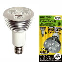 【LED電球】デコライト スポットライト用温白色 口金E17 JS1708BB【K】【TC】【2010_野球_sale】