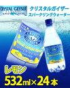 クリスタルガイザー スパークリングレモン532mL×24本入り〔炭酸〕【D】【YDKG-s】【MB0304nl】