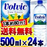 【送料無料】ボルヴィック 500mL×24本入り おしゃれ【O】 ■SS