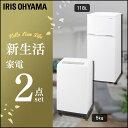[エントリーでP4]家電セット 新生活 2点セット 冷蔵庫 118L + 洗濯機 5kg 送料無料 家電セット 一人暮らし 新生活 新品 アイリスオーヤマ