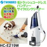 【掃除機 サイクロン コードレス】Twinbird[ツインバード] 毛トラッシュコードレスハンディーサイクロンクリーナー HC-E219W【TC】【サーチ】【●2】[10P03Dec16]